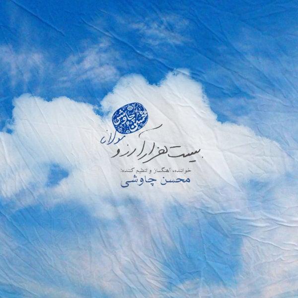 Mohsen Chavoshi - Bist Hezar Arezoo Song   محسن چاوشی بیست هزار آرزو'