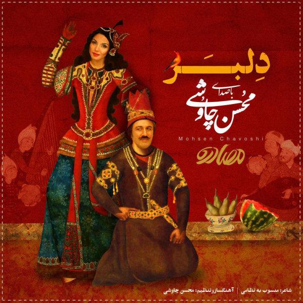 Mohsen Chavoshi - Delbar Song | محسن چاوشی دلبر'