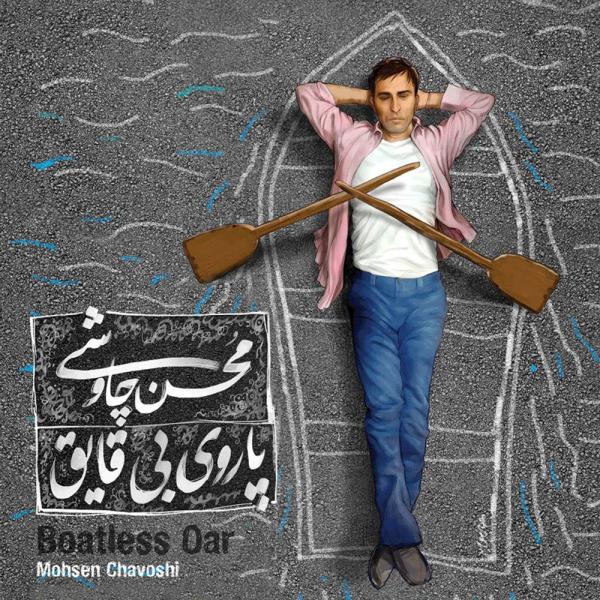 Mohsen Chavoshi - Desiree Song | محسن چاوشی دزیره'