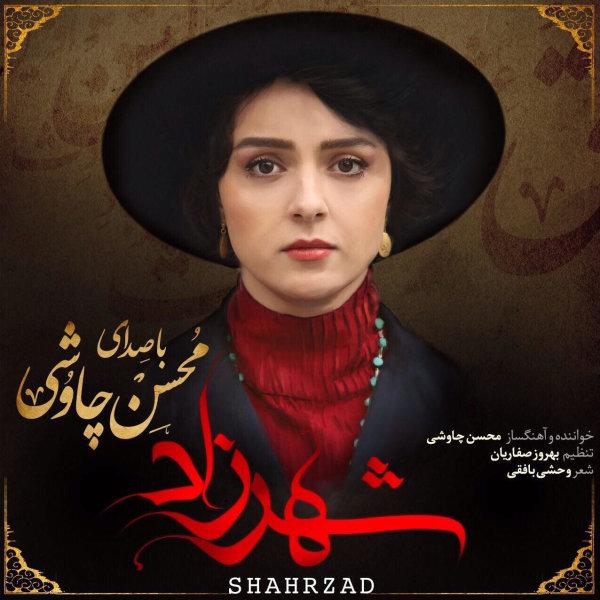 Mohsen Chavoshi - Hamkhaab (Shahrzad) Song | محسن چاوشی همخواب شهرزاد'