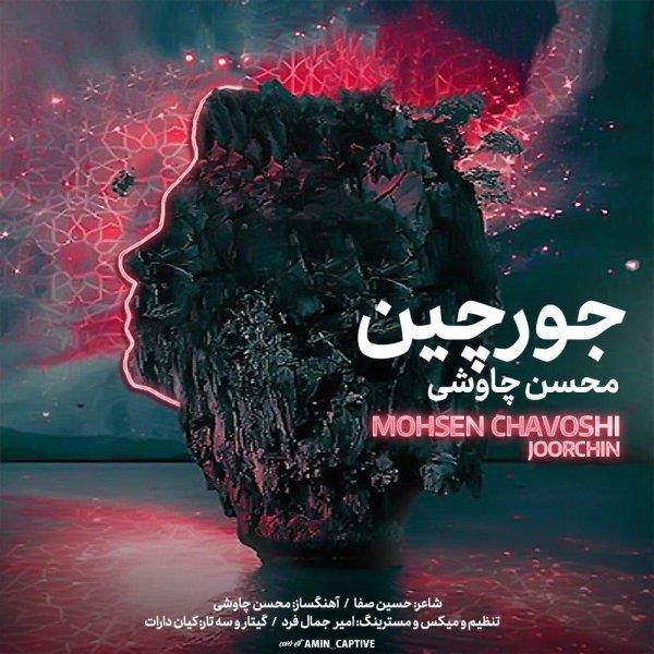 Mohsen Chavoshi - Joorchin Song | محسن چاوشی جورچین'