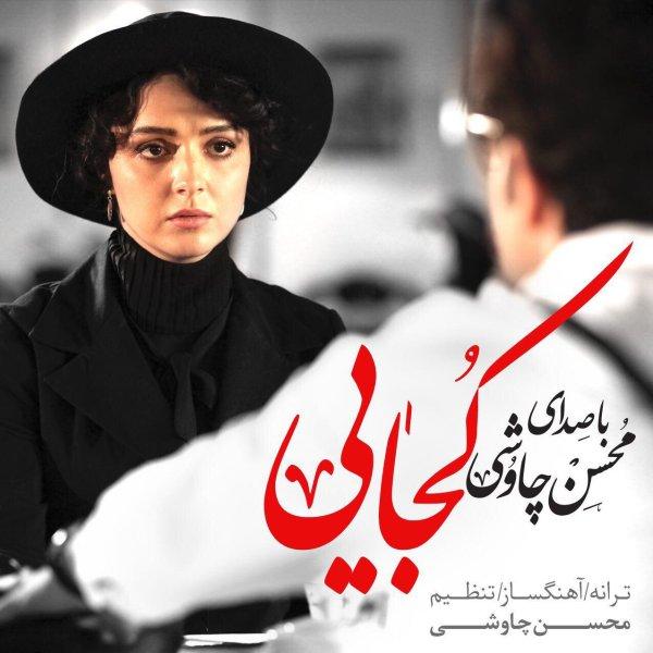 Mohsen Chavoshi & Sina Sarlak - Kojaei (Shahrzad) Song | محسن چاوشی و سینا سرلک کجایی'