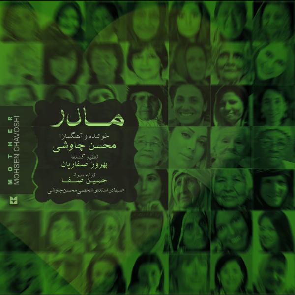 Mohsen Chavoshi - Madar Song   محسن چاوشی مادر'