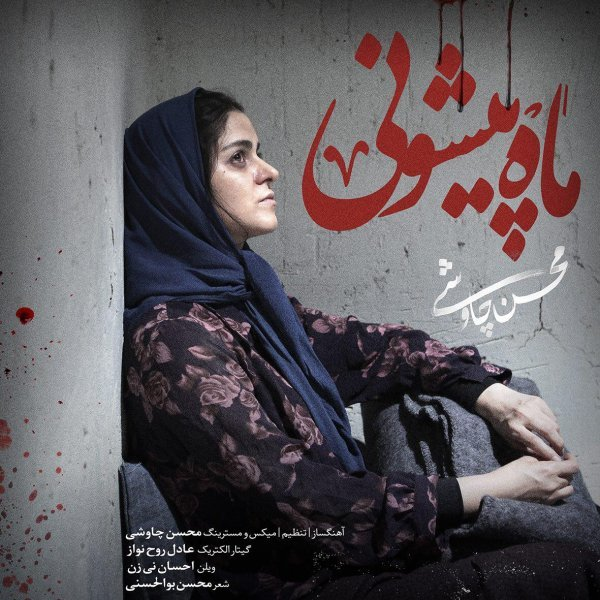 Mohsen Chavoshi - Mah Pishooni (Shahrzad) Song | محسن چاوشی ماه پیشونی شهرزاد'