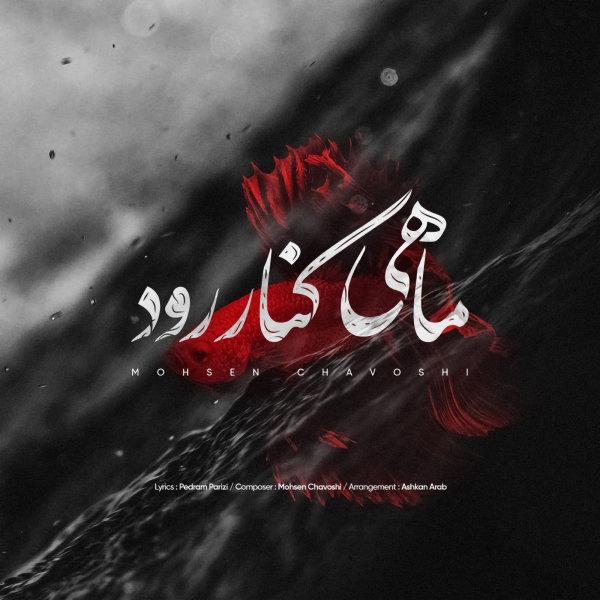 Mohsen Chavoshi - Mahi Kenare Rood Song | محسن چاوشی ماهی کنار رود'