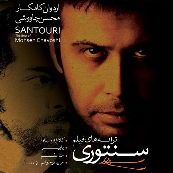 Mohsen Chavoshi - Man Ba To Khosham Song | محسن چاوشی من با تو خوشم'