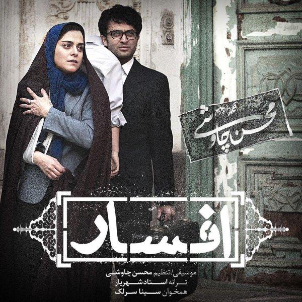 Mohsen Chavoshi & Sina Sarlak - Afsar (Shahrzad) Song | محسن چاوشی و سینا سرلک افسار'