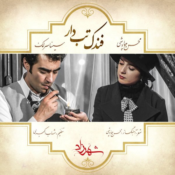Mohsen Chavoshi & Sina Sarlak - Fandake Tabdar (Shahrzad) Song   محسن چاوشی و سینا سرلک فندک تب دار'