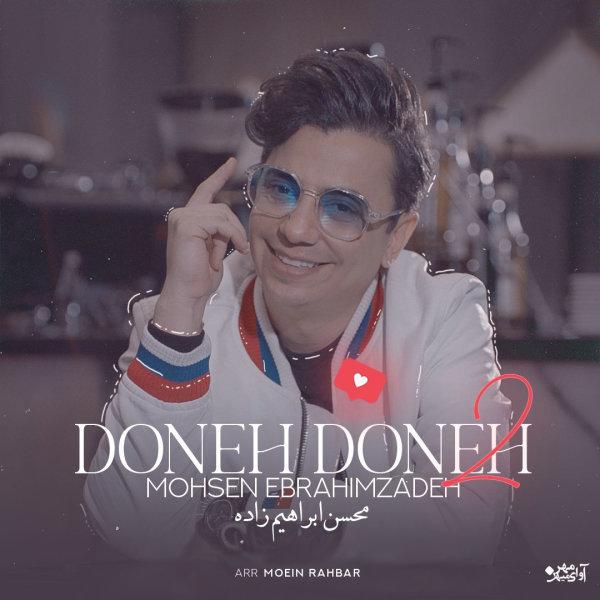 Mohsen Ebrahimzadeh - Doneh Doneh 2 Song | محسن ایراهیم زاده دونه دونه ۲'