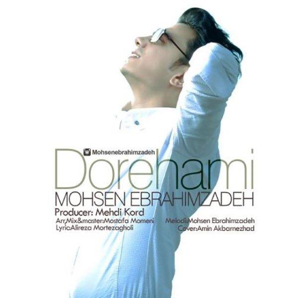 Mohsen Ebrahimzadeh - Dorehami Song | محسن ابراهیم زاده دورهمی'
