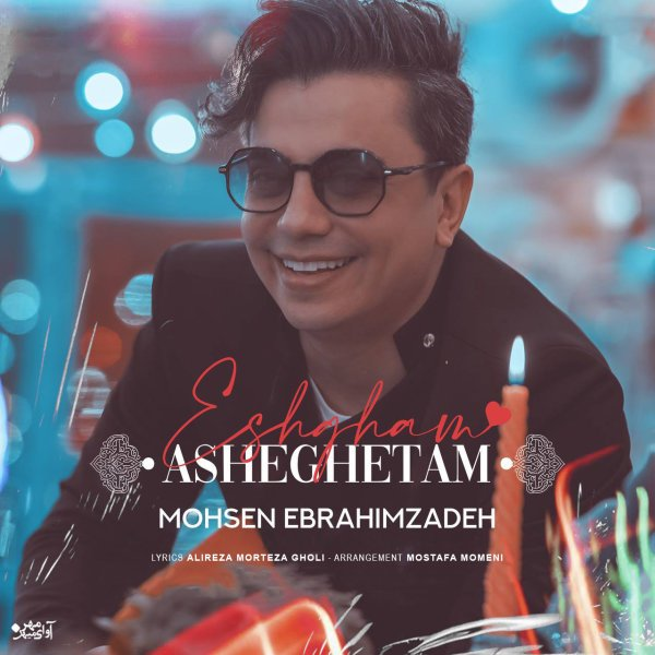 Mohsen Ebrahimzadeh - Eshgham Asheghetam Song | محسن ابراهیم زاده عشقم عاشقتم'