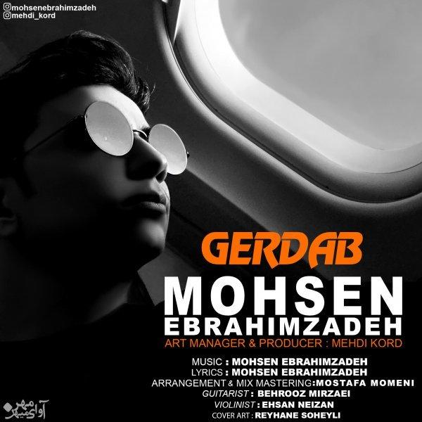 Mohsen Ebrahimzadeh - Gerdab Song   محسن ابراهیم زاده گرداب'