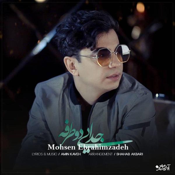 Mohsen Ebrahimzadeh - Jodayie Do Tarafeh Song | محسن ابراهیم زاده جدایی دو طرفه'