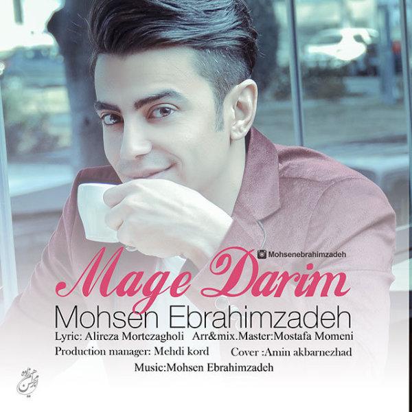 Mohsen Ebrahimzadeh - Mage Darim Song | محسن ابراهیم زاده مگه داریم'