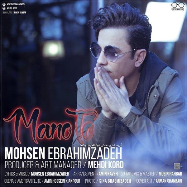 Mohsen Ebrahimzadeh - Mano To Song | محسن ابراهیم زاده منو تو'
