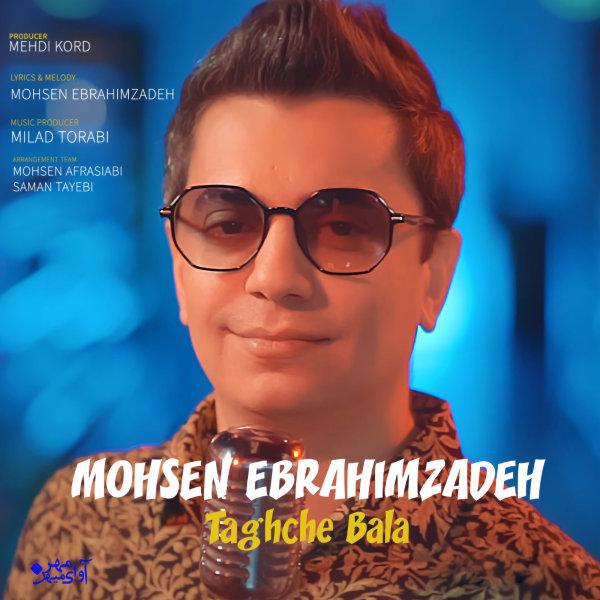 Mohsen Ebrahimzadeh - Taghche Bala Song | محسن ابراهیم زاده طاقچه بالا'