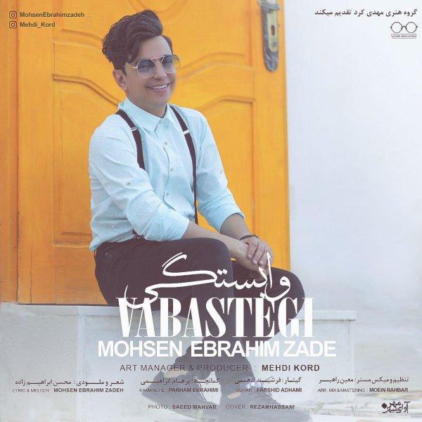 Mohsen Ebrahimzadeh - Vabastegi Song | محسن ابراهیم زاده وابستگی'