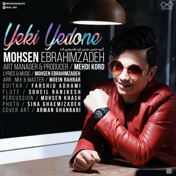 Mohsen Ebrahimzadeh - Yeki Yedone Song | محسن ابراهیم زاده یک یدونه'