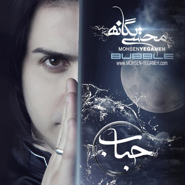 Mohsen Yeganeh - Beat Akhar Song | محسن یگانه بیت آخر'