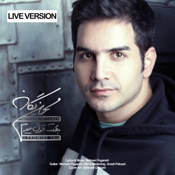 Mohsen Yeganeh - Behet Ghol Midam (Live) Song | محسن یگانه بهت قول میدم'