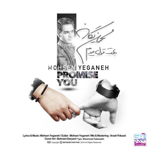 Mohsen Yeganeh - Behet Ghol Midam Song | محسن یگانه بهت قول میدم'