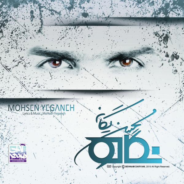 Mohsen Yeganeh - Darkam Kon Song | محسن یگانه درکم کن'