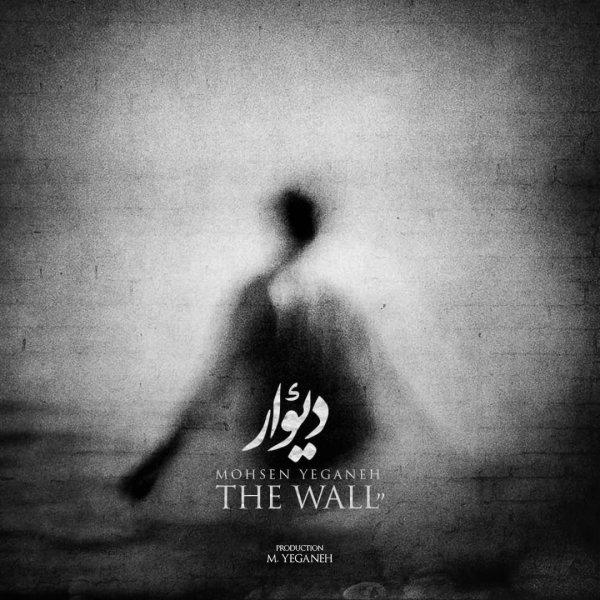 Mohsen Yeganeh - Divar (New Version) Song | محسن یگانه دیوار '