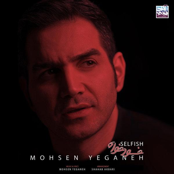 Mohsen Yeganeh - Khodkhah Song | محسن یگانه خودخواه'