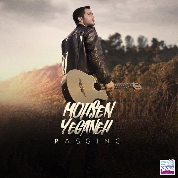 Mohsen Yeganeh - Oboor Song | محسن یگانه عبور'