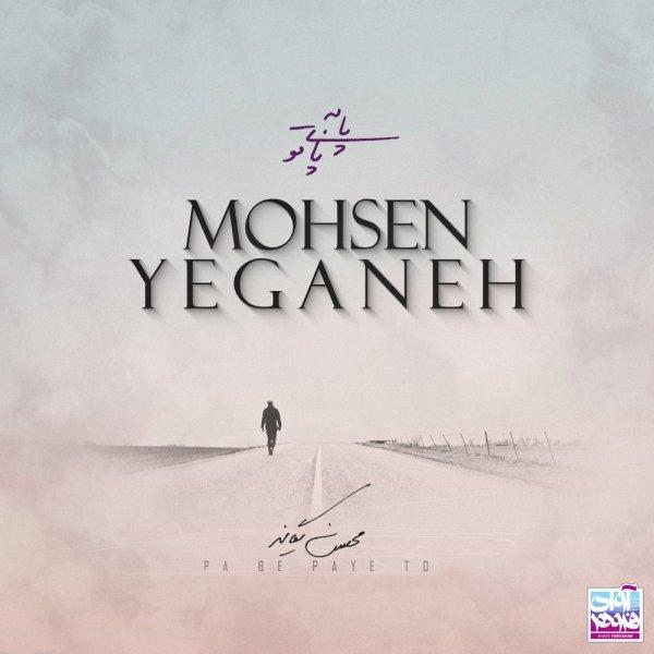 Mohsen Yeganeh - Pa Be Paye To Song   محسن یگانه پا به پای تو'