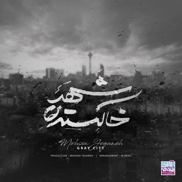 Mohsen Yeganeh - Shahre Khakestari Song | محسن یگانه شهر خاکستری'