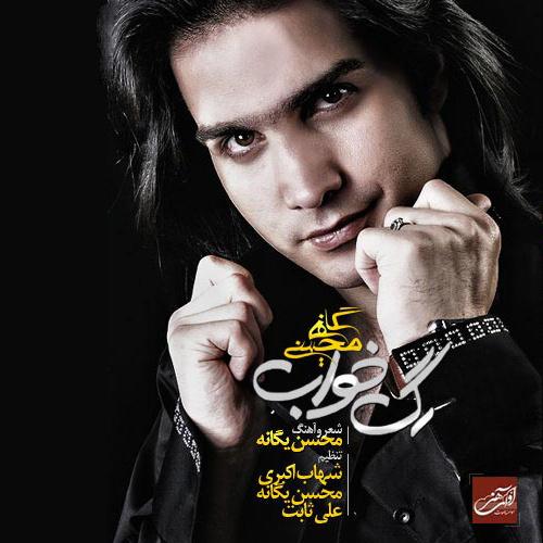 Mohsen Yeganeh - Sokoot Song | محسن یگانه سکوت'
