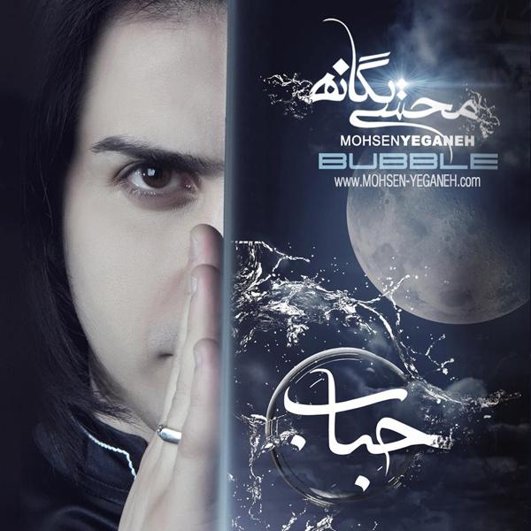 Mohsen Yeganeh - Tanhaei Song   محسن یگانه تنهایی'