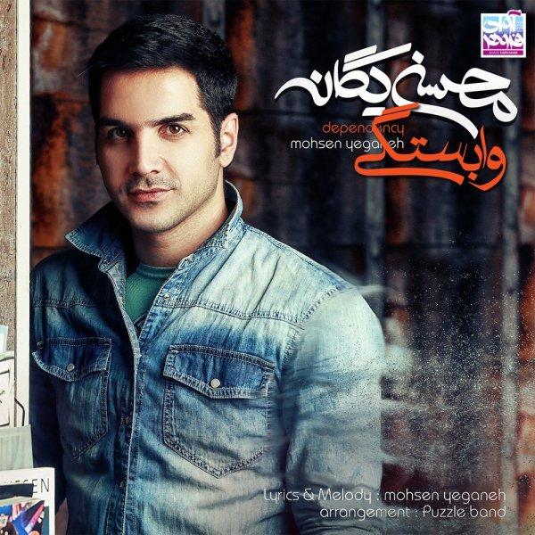 Mohsen Yeganeh - Vabastegi Song   محسن یگانه وابستگی'