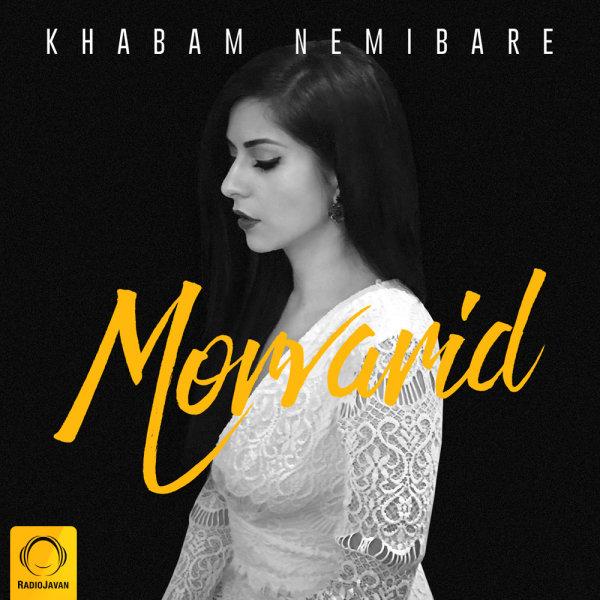 Morvarid - Khabam Nemibare Song | مروارید خوابم نمیبره'