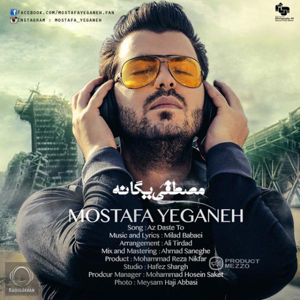 Mostafa Yeganeh - Az Daste To Song'