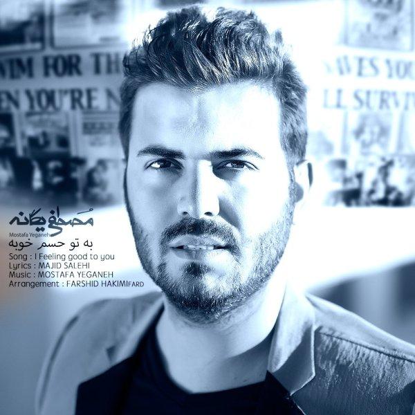 Mostafa Yeganeh - Be To Hessam Khoobe Song'