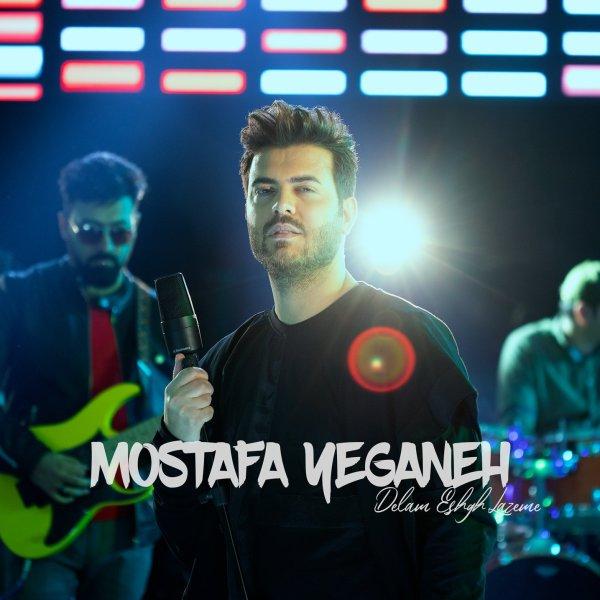 Mostafa Yeganeh - Delam Eshgh Lazeme Song'