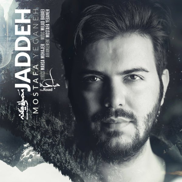 Mostafa Yeganeh - Jadeh Song'