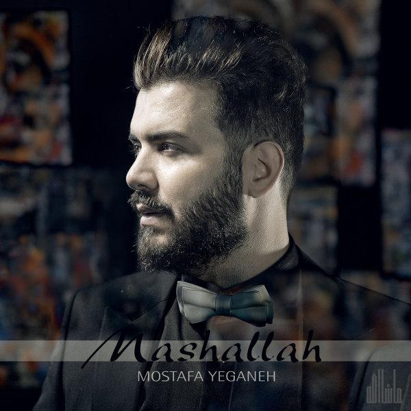 Mostafa Yeganeh - Mashallah Song'