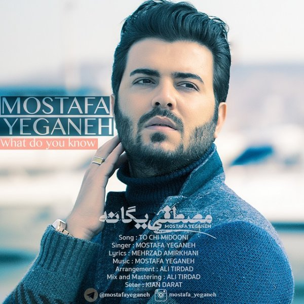 Mostafa Yeganeh - To Chi Midooni Song'