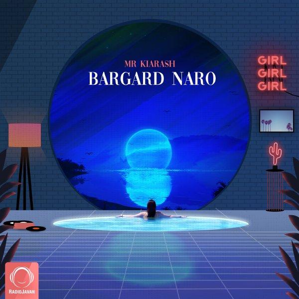 Mr Kiarash - Bargard Naro Song   مستر کیارش برگرد نرو'