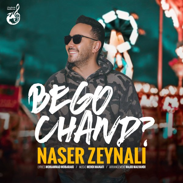 Naser Zeynali - Bego Chand Song | ناصر زینلی  بگو چند'
