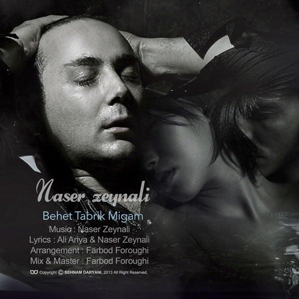 Naser Zeynali - Behet Tabrik Migam Song   ناصر زینلی بهت تبریک میگم'