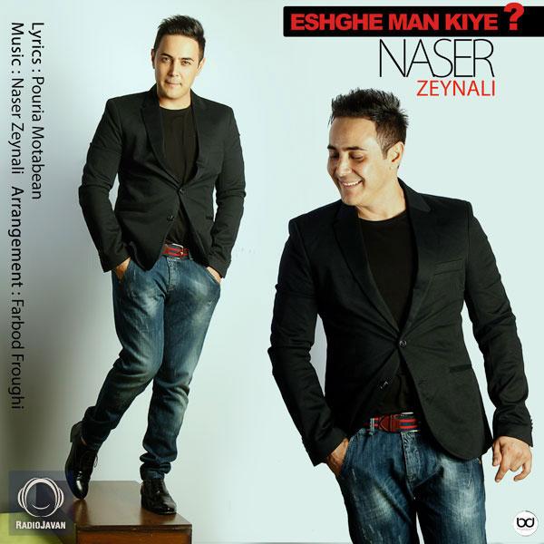 Naser Zeynali - Eshghe Man Kiye Song   ناصر زینلی عشق من کیه'