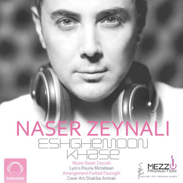Naser Zeynali - Eshghemoon Khase Song | ناصر زینلی عشقمون خاصه'