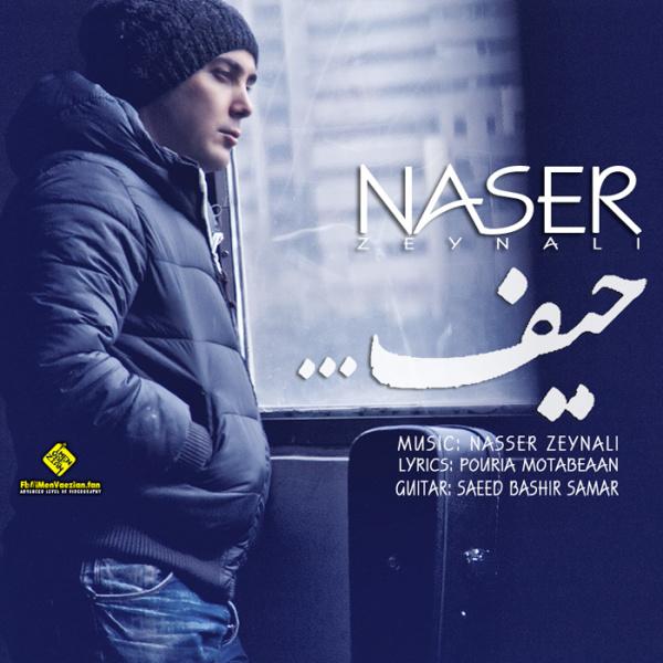 Naser Zeynali - Heyf Song   ناصر زینلی حیف'