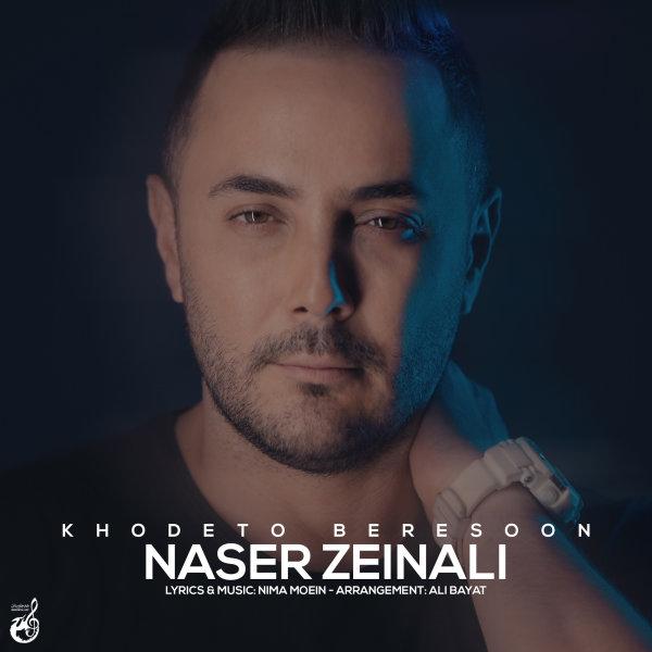 Naser Zeynali - Khodeto Beresoon Song | ناصر زینلی خودتو برسون'