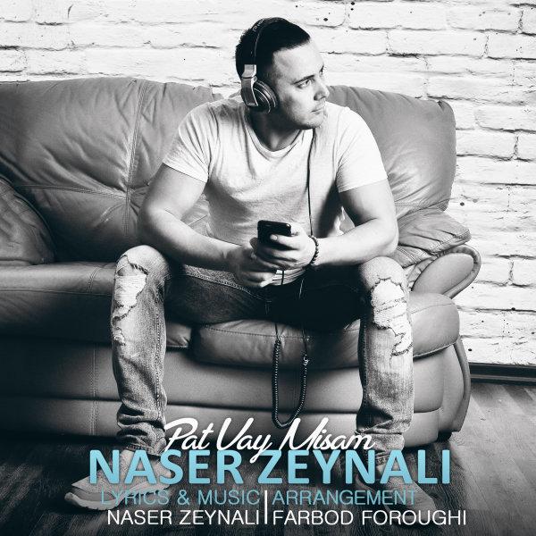 Naser Zeynali - Pat Vay Misam Song | ناصر زینلی پات وای میسم'