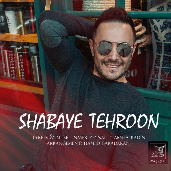 Naser Zeynali - Shabaye Tehroon Song   ناصر زینلی شبای تهرون'